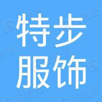 中山市特步服饰有限公司