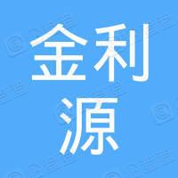 深圳金利源股权投资基金(有限合伙)