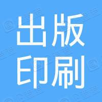 四川出版印刷有限公司