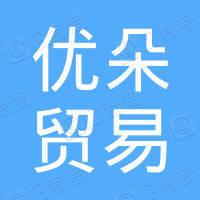 广州优朵贸易有限公司