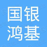 北京国银鸿基投资中心(有限合伙)