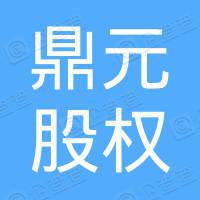 济南鼎元股权投资管理合伙企业(有限合伙)