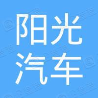 龙南县阳光汽车贸易有限公司
