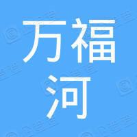 济宁万福河家庭农场有限公司