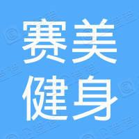 深圳赛美健身俱乐部有限公司