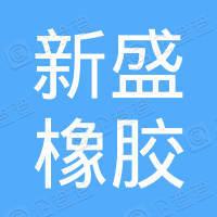 西充县新盛橡胶制品有限公司