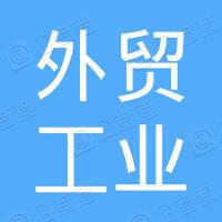 温州外贸工业品股份有限公司