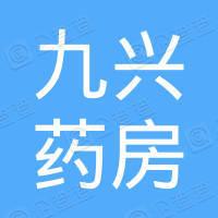 建始县九兴大药房连锁有限责任公司君鑫店