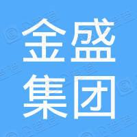 杭州金盛集团有限公司