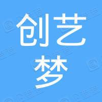 瑞安市创艺梦工厂教育信息咨询有限公司