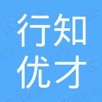 广州行知优才科技合伙企业(有限合伙)