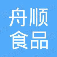 武汉舟顺食品商贸有限公司