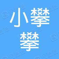 上海小攀攀贸易有限公司