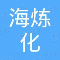 中石化宁波镇海炼化有限公司