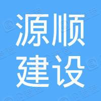 河南省源顺建设集团有限公司嵩县分公司