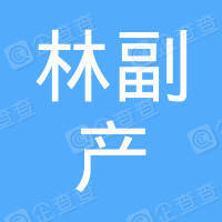 屯昌县林副产品公司