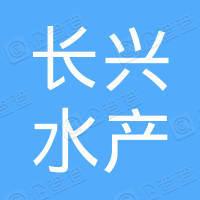 石城县长兴水产养殖专业合作社