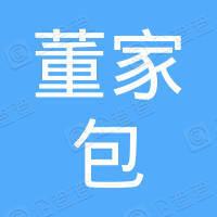 宜昌明珠董家包磷矿有限公司