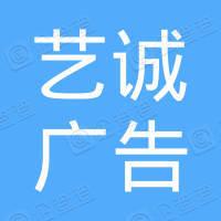 襄阳艺诚广告有限公司