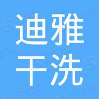 重庆迪雅干洗服务有限公司