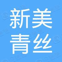 观山湖区新美青丝发制品运营中心