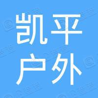 凯平(天津)户外运动有限公司