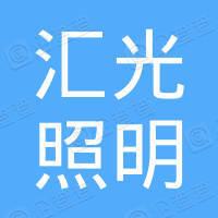 深圳市汇光照明科技有限公司