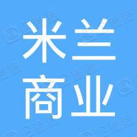 天津米兰商业集团有限公司