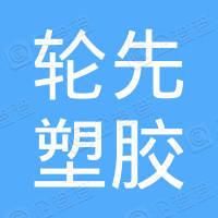 上海轮先塑胶有限公司