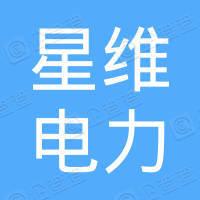 湖南星维电力设计有限公司
