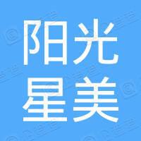 青岛阳光星美影院管理有限公司洛阳分公司