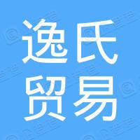 逸氏贸易(上海)有限公司