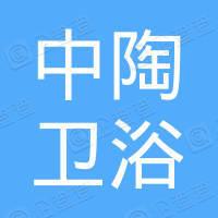 唐山中陶卫浴制造有限公司