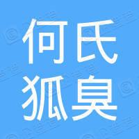 永州市冷水滩区何氏狐臭净店