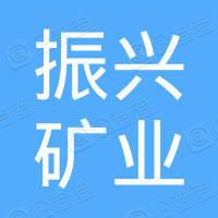 朝阳振兴矿业有限公司