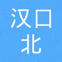 武汉汉口北现代工业园开发有限公司