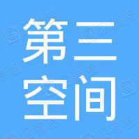 武汉第三空间茶楼有限公司