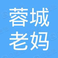 成都蓉城老妈实业有限公司