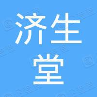 天门济生堂药业有限公司