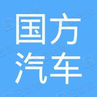 苏州国方汽车电子有限公司