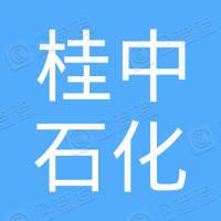 广西桂中石化集团有限公司