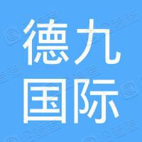 德九国际贸易(上海)有限公司