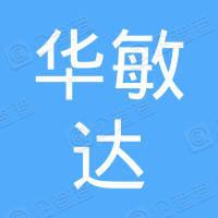 北京市华敏达电子设备有限公司