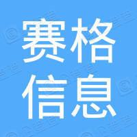 深圳市赛格信息工程公司电子厂