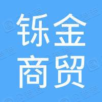 四平市铄金商贸有限公司