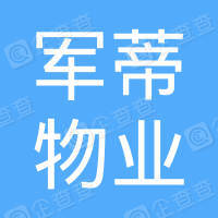 军蒂(北京)物业管理有限公司河北雄安分公司