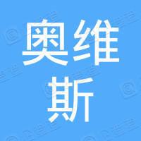 天津奥维斯乐器有限公司
