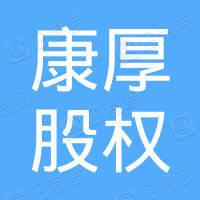 嘉兴康厚股权投资有限公司