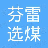 天津芬雷选煤技术有限公司