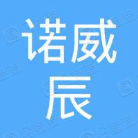 深圳市诺威辰科技有限公司